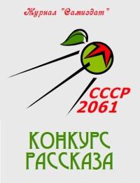 СССР-2061. Сборник рассказов. Том 2