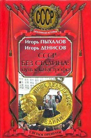 СССР без Сталина: Путь к катастрофе