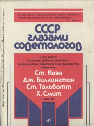 СССР глазами советологов [Maxima-Library]