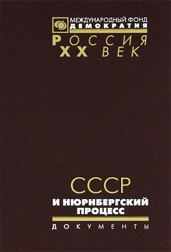СССР и Нюрнбергский процесс