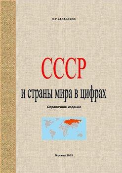 СССР и страны мира в цифрах. Справочное издание
