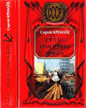 СССР — Империя Добра
