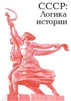 СССР: логика истории.