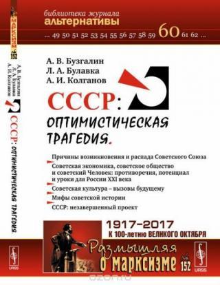 СССР: Оптимистическая трагедия.