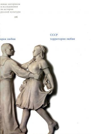 СССР: Территория любви [Сборник статей]