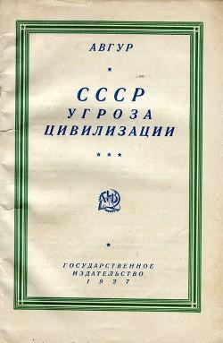СССР – угроза цивилизации
