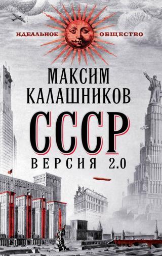 СССР Версия 2.0