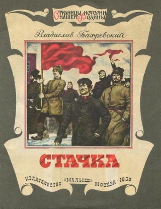 Стачка [Рассказ о стачке орехово-зуевских ткачей 1885 года]