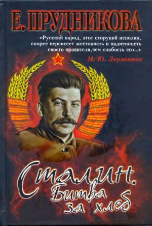 Сталин. Битва за хлеб