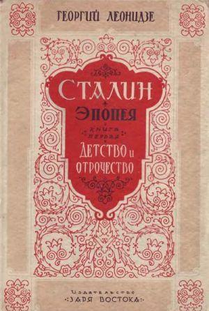 Сталин. Детство и отрочество