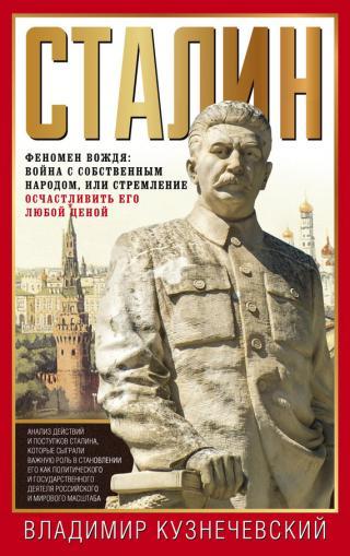 Сталин. Феномен вождя: война с собственным народом, или Стремление осчастливить его любой ценой
