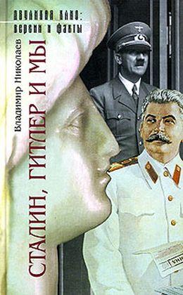 Сталин, Гитлер и мы