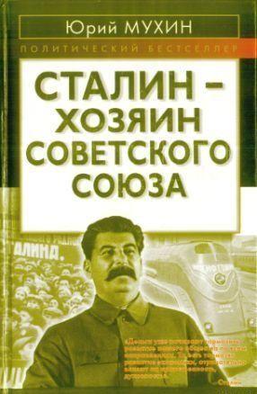 Сталин - хозяин СССР