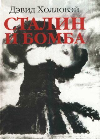 Сталин и бомба: Советский Союз и атомная энергия. 1939-1956