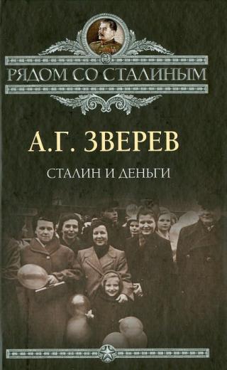 Сталин и деньги