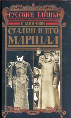 Сталин и его маршал