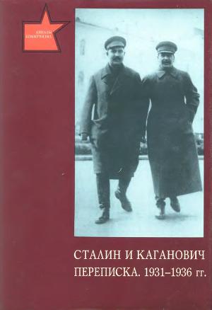 Сталин и Каганович. Переписка. 1931 -1936 гг.