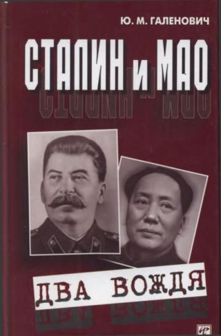 Сталин и Мао [Два вождя]