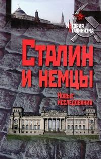 Сталин и немцы [новые исследования]