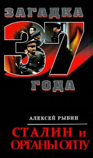 Сталин и органы ОГПУ