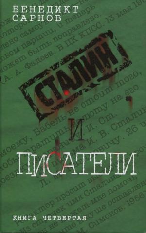 Сталин и писатели Книга четвертая