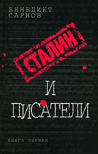 Сталин и писатели  Книга первая