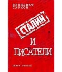 Сталин и писатели. Книга третья
