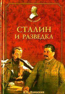 Сталин и разведка