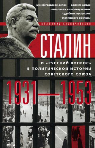 Сталин и «русский вопрос» вполитической истории Советского Союза. 1931–1953 гг.