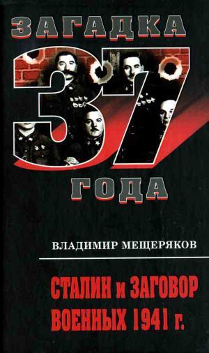 Сталин и заговор военных 1941 г.