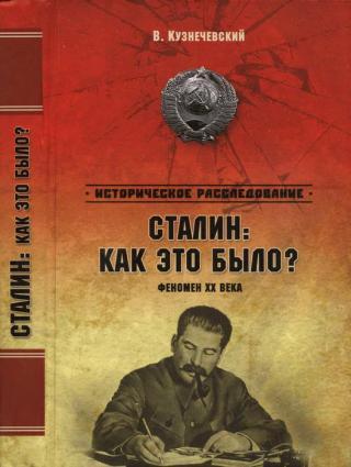 Сталин: как это было? Феномен XX века