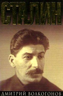 Сталин. Книга 1