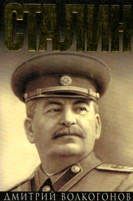 Сталин. Книга 2