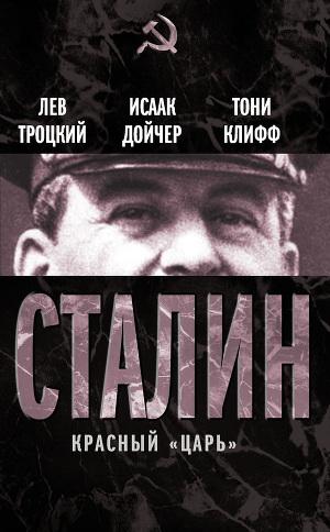 Сталин. Красный царь (сборник)