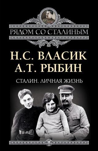 Сталин на фронте