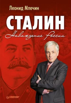 Сталин. Наваждение России
