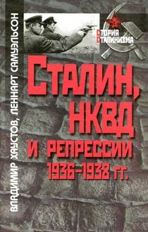 Сталин, НКВД и репрессии 1936-1938 гг.