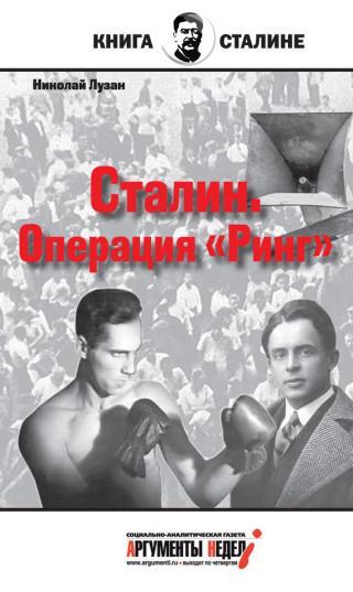 Сталин. Операция «Ринг»