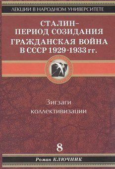 Сталин - период созидания. Гражданская война в СССР 1929-1933 гг
