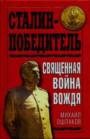 Сталин-Победитель Священная война Вождя