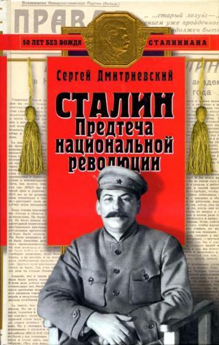Сталин [Предтеча национальной революции]