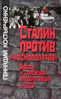 Сталин против «космополитов». Власть и еврейская интеллигенция в СССР.