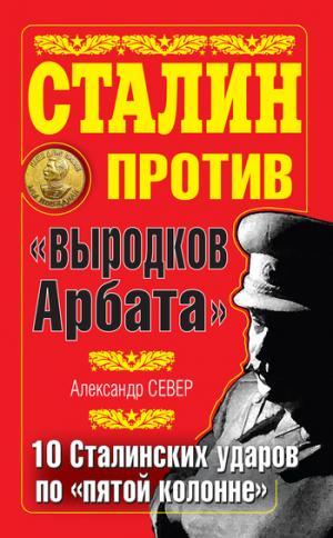 Сталин против «выродков Арбата». 10 сталинских ударов по «пятой колонне» [litres]