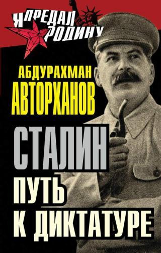 Сталин. Путь к диктатуре