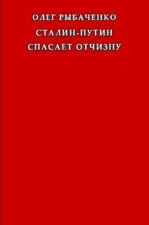 Сталин-Путин спасает Отчизну