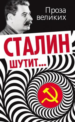 Сталин шутит… [litres]