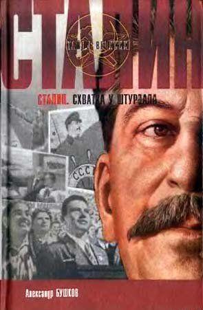 Сталин. Схватка у штурвала