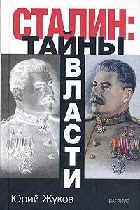 Сталин: тайны власти.