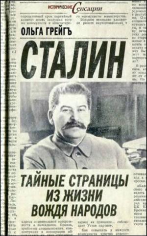 Сталин - тайные страницы из жизни вождя народов