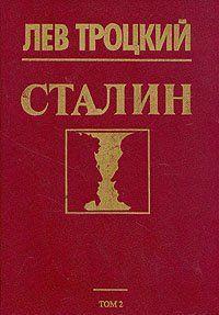 Сталин. Том 2